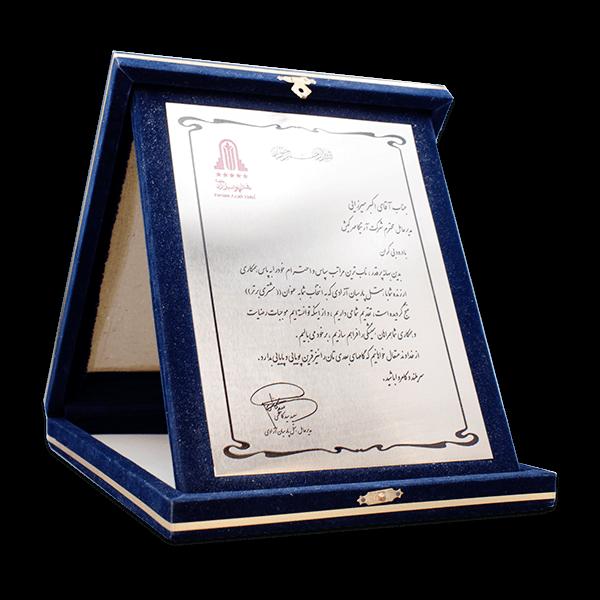 Parsian Azadi Hotel's Memorial - February 2018