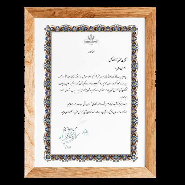 Parsian Evin Hotel's Citation - 2019